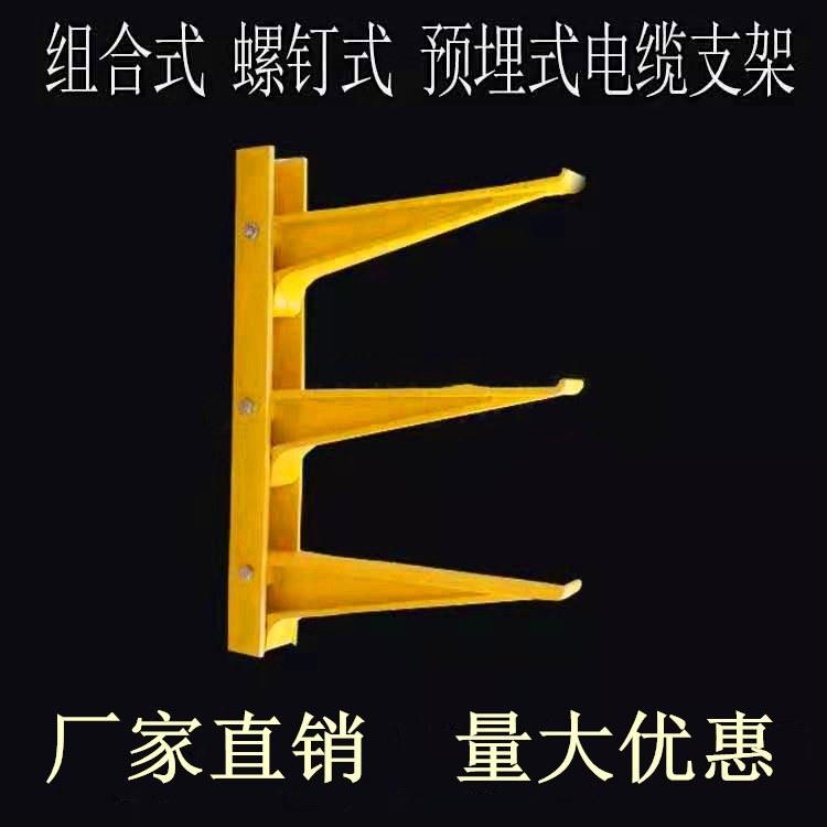 玻璃钢电缆支架 加强型玻璃钢电缆沟支架 伟安