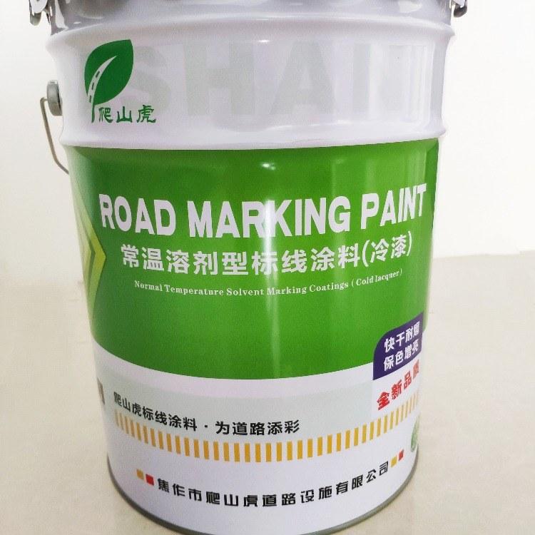 常温溶剂型标线涂料(冷漆)-爬山虎标线涂料