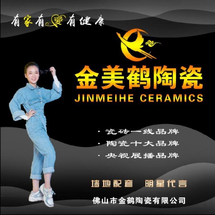 厂家直销瓷砖 金美鹤陶瓷 瓷砖十大品牌