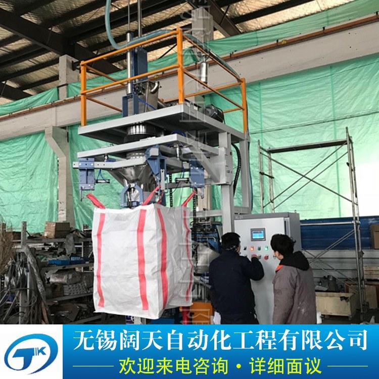 阔天 吨包秤 100-1500kg定量包装秤大袋包装机无锡厂家品质保证 欢迎选购