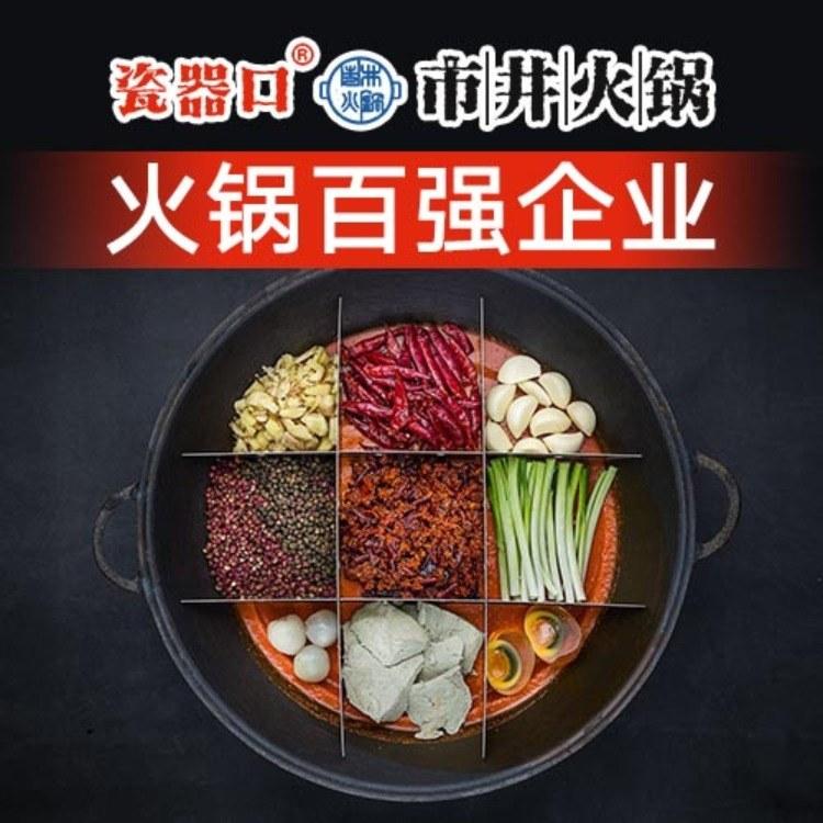 加盟火锅串串香 投资火锅 总部全力提供技术培训