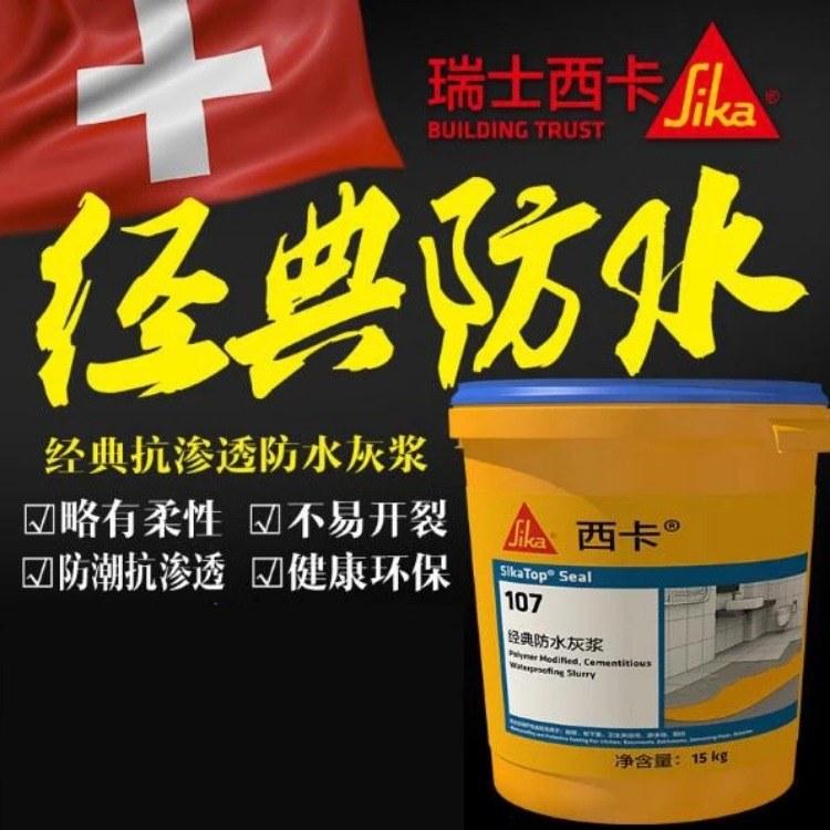 青岛防水公司西卡经典107防水灰浆质量好易施工