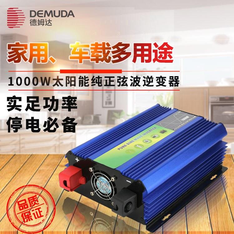 批发1000W多功能太阳能车载光伏纯正正弦波逆变器DC12V/24V-AC220V