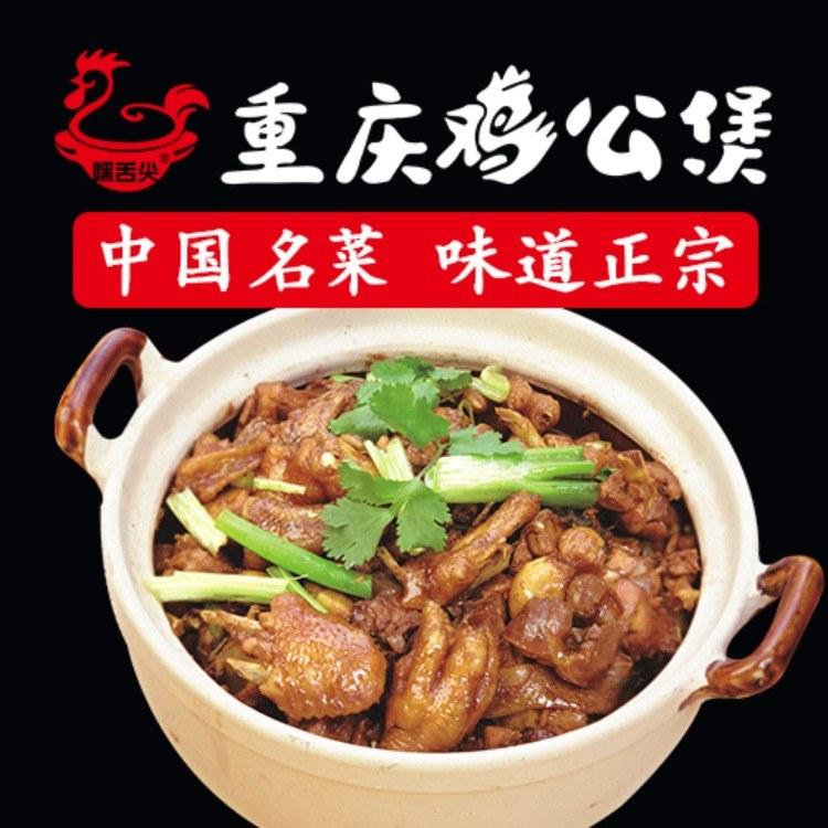 重庆鸡公煲加盟 鸡快餐连锁加盟 特色快餐品牌 出餐快速 翻台率高 天天排队热卖 开一家顶多家
