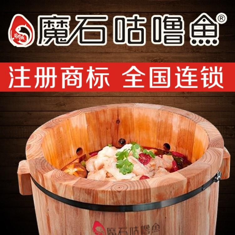 木桶鱼加盟 酸菜鱼加盟 总部厨师上门免费培训鱼火锅等上百种菜品 免费学习 操作简单 全国上百家店