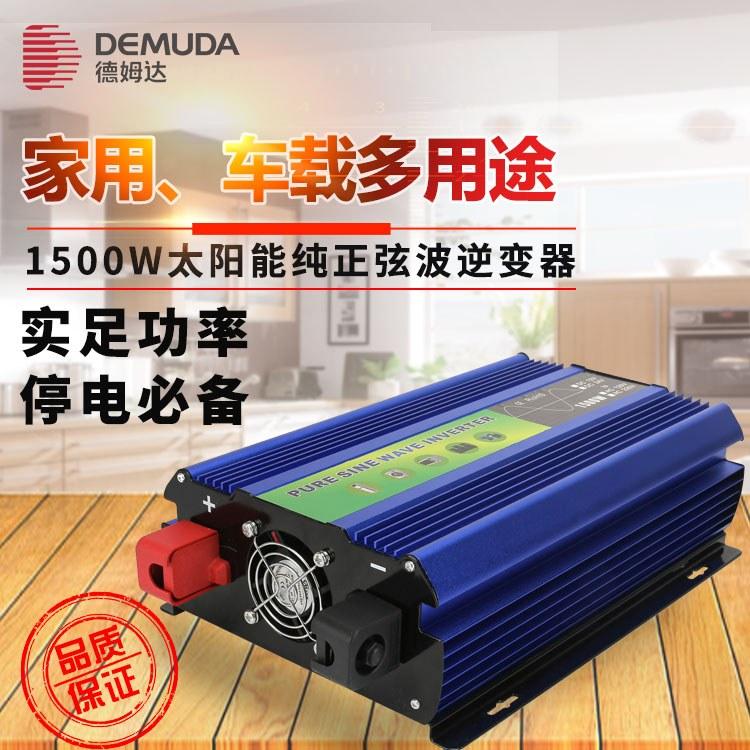 工厂直销500W-3000W纯正逆变器 离网高频车载太阳能逆变器 德姆达