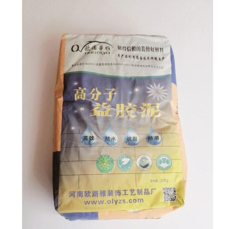 高分子益胶泥 防水益胶泥 抗裂防水高粘型 瓷砖胶价格实惠厂家批发