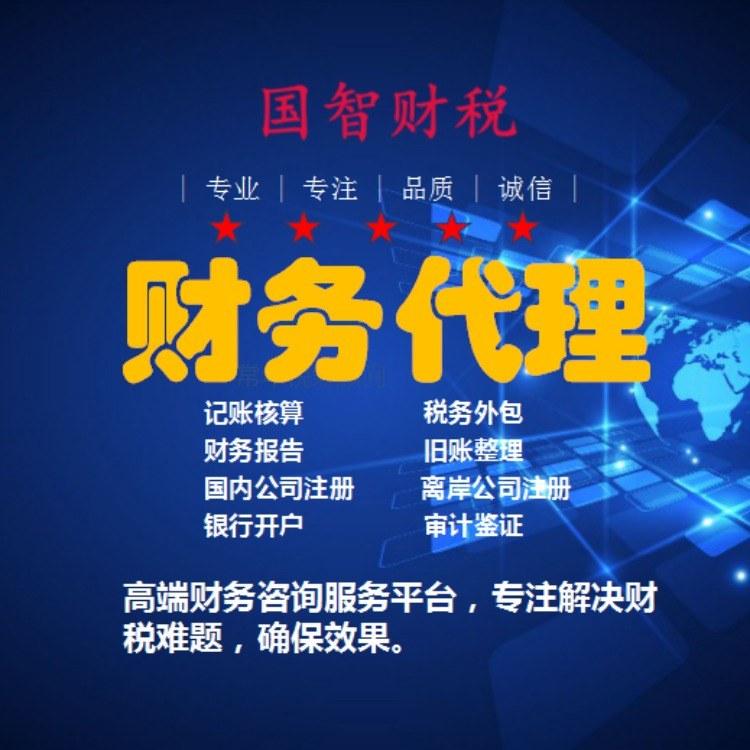 国智财税-深圳高端财务咨询公司-财务代理记账-安全保密