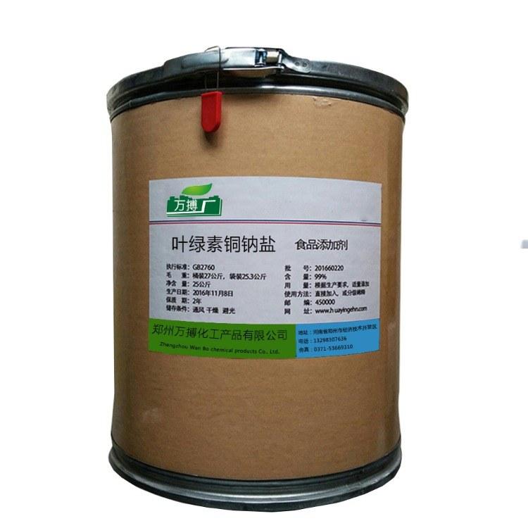 叶绿素铜钠盐 天然色素 食品级叶绿素厂家