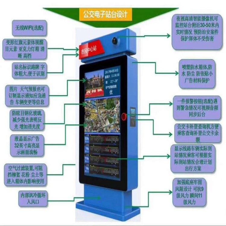 显石智能户外电子公交站牌 电子公交站牌广告机排名