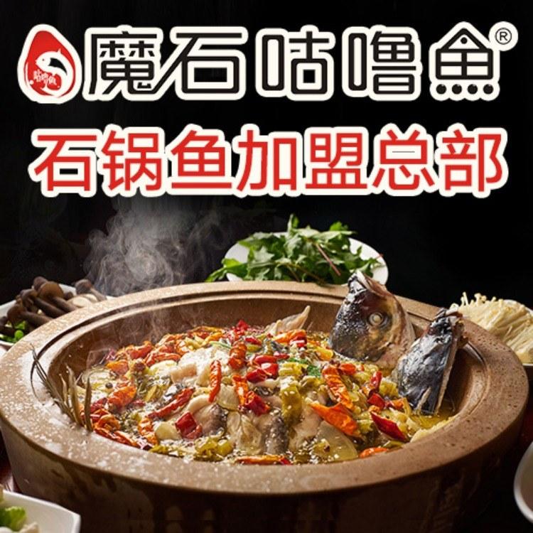 酸菜鱼加盟费用 鱼火锅加盟条件 重庆魔石咕噜鱼 中国名菜 专业大厨研发烹制 养生鱼餐饮