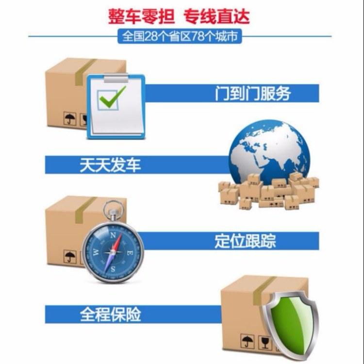 北京房山物流 房山周边长短途运输