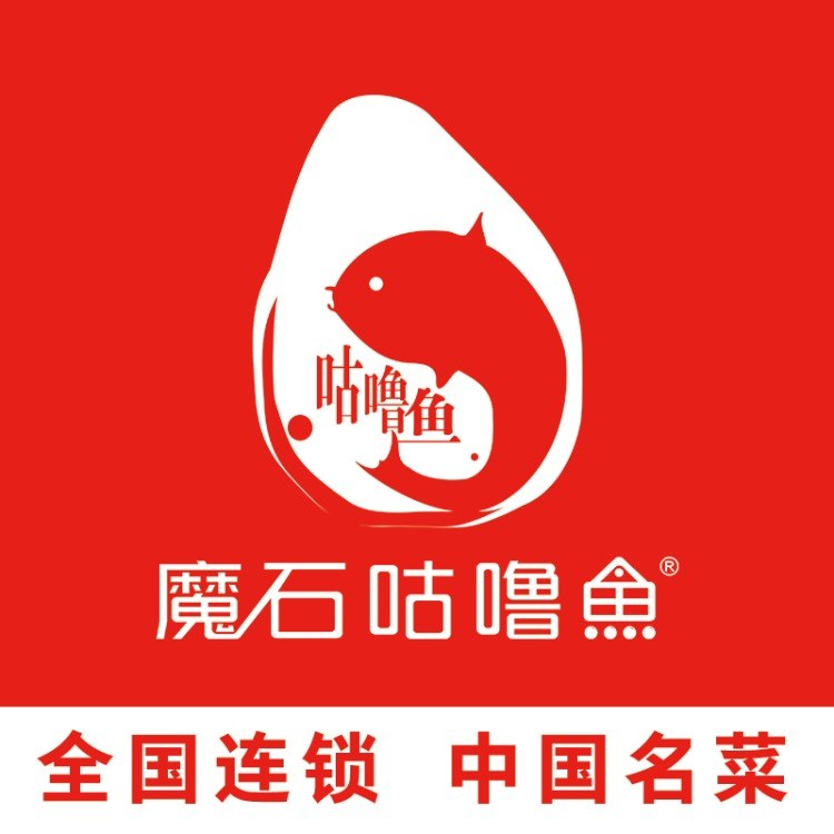 重庆酸菜鱼加盟 品牌 魔石咕噜鱼加盟 20年鱼火锅餐饮经验 厨师上门指导 一对一扶持 总部在重庆