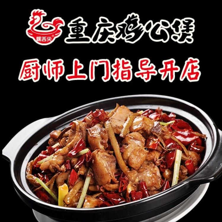 加盟重庆鸡公煲 正宗干锅鸡煲加盟 总部在重庆 厨师上门教学鸡火锅等技术 简单易学 培训烧鸡公技术等