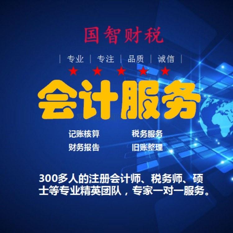 国智财税-深圳高端财务代理记账-专注企业财务规范-财税业务一站式专家服务