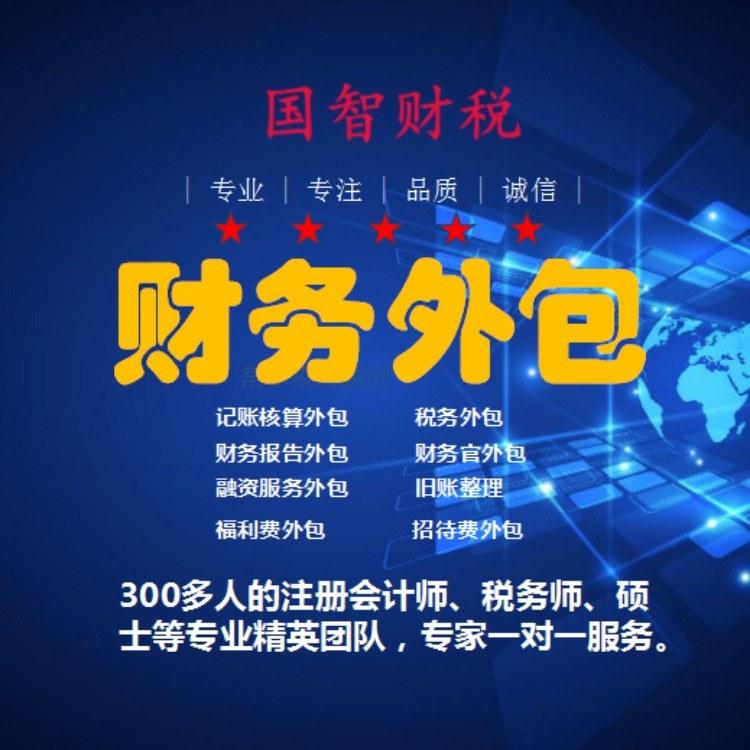国智财税-深圳南山高端财务外包公司-专注财税规划与风险管控