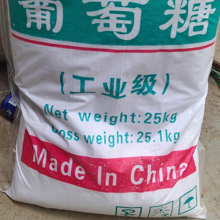 山东工业葡萄糖厂家供应
