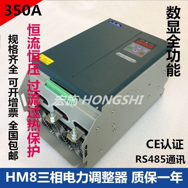 上海宏施 SCR三相调功器 厂家批量销售爆款供应长期 厂价供应信誉保证