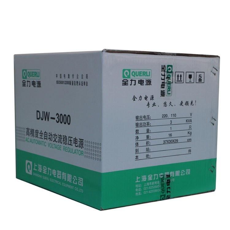 全力交流稳压器DJW3K全自动交流稳压器家用稳压器稳压电源
