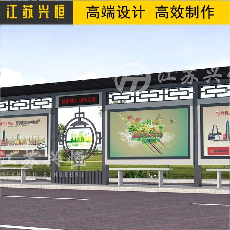 不锈钢个性化公交候车亭 定制复古候车亭厂家 款式多样 江苏兴恒支持定制