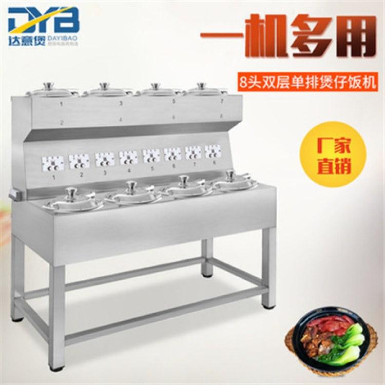 达意煲 双层单排8头煲仔饭机 快餐店全自动智能数码锡纸碗瓦煲仔炉