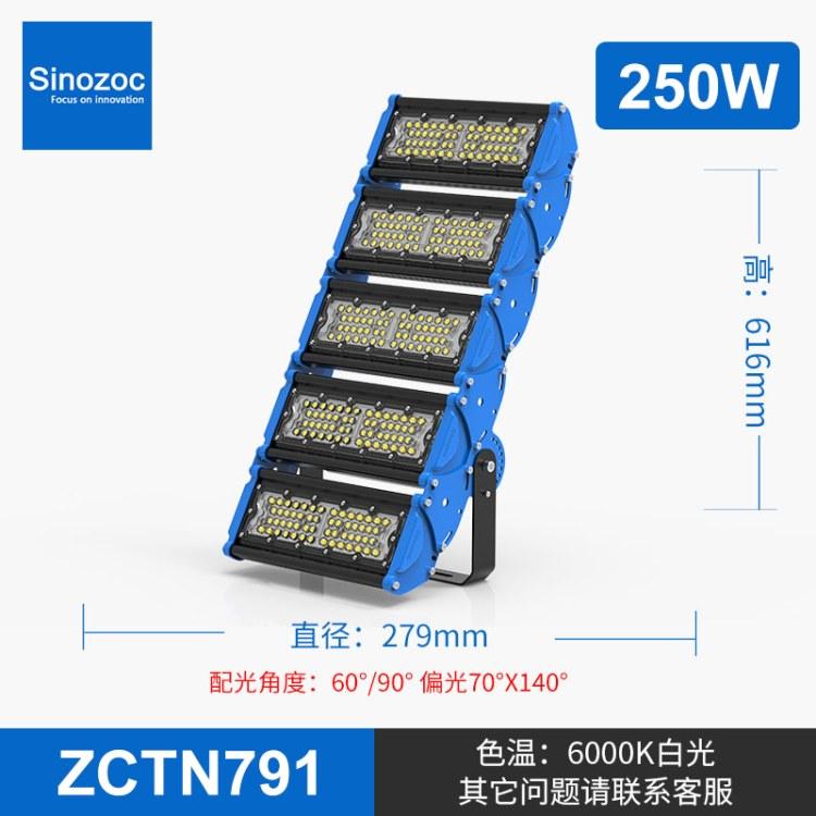 sinozoc兆昌led广场港口码头广告牌照明模组隧道灯投射灯泛光灯高杆灯