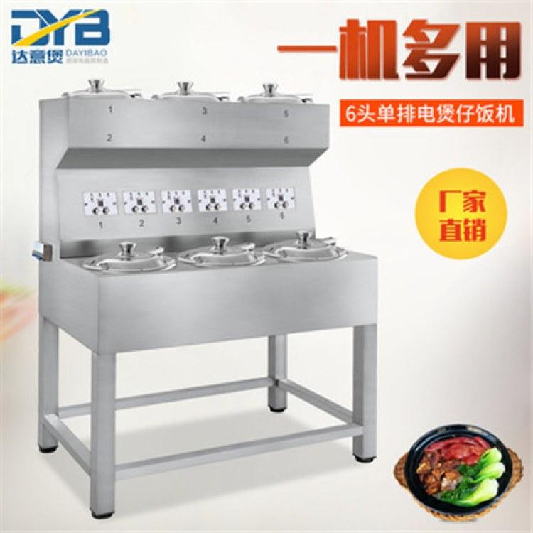 达意煲  供应双层单排6头电煲仔饭机 商用全自动智能煲仔饭炉厂家直销