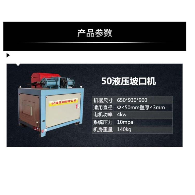 程煤液压钢管坡口机 不锈钢液压打孔器 钢管冲弧机直销