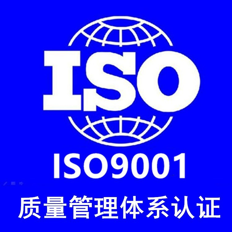 宁波ISO14000环境管理体系认证申请流程