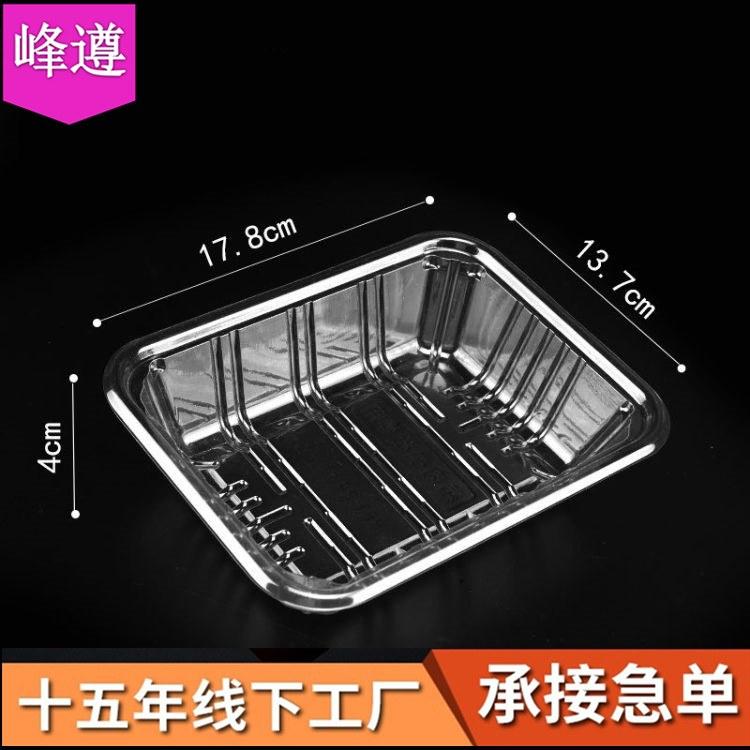河南峰遵生产厂家直销一次性果蔬托盘保鲜盒 保鲜透明生鲜托盘