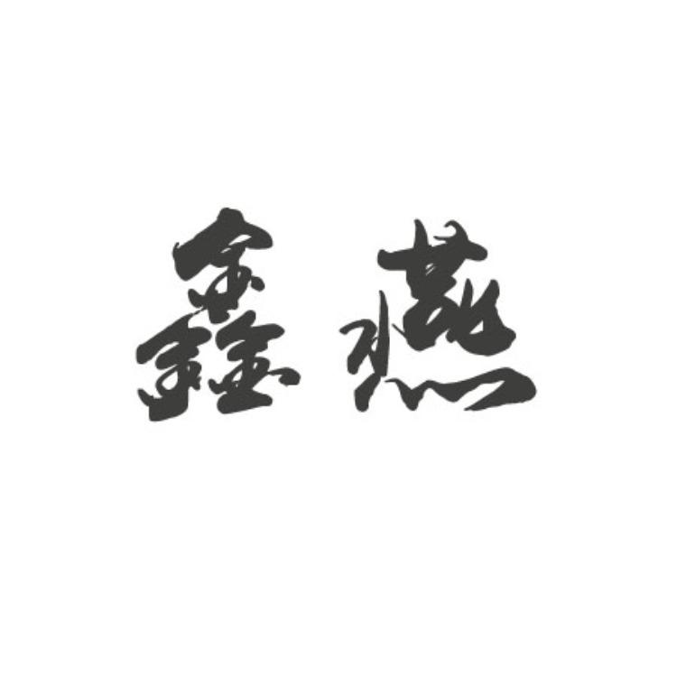济南鑫燕化工有限公司