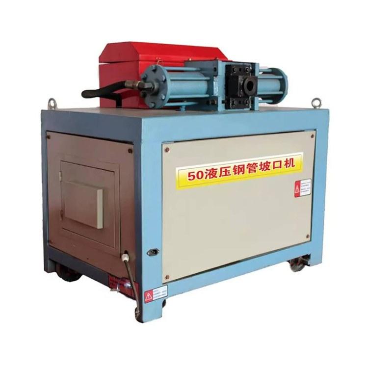 程煤液压钢管坡口机 不锈钢液压打孔器 钢管绞口机直销