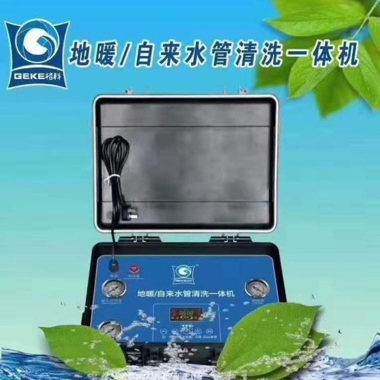 为什么说一些家电清洗品牌不靠谱 格科地暖清洗设备