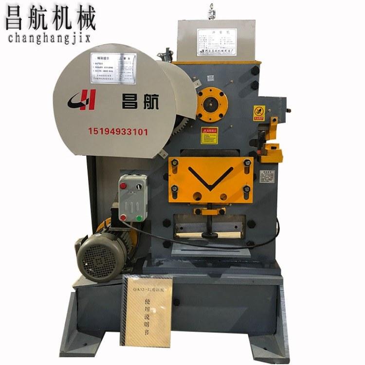 昌航 QA32-8B角铁冲剪机-角铁剪切机-槽钢冲孔机-功能大体积小