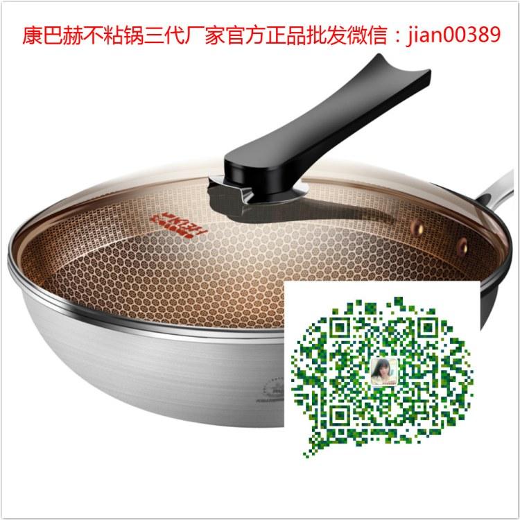 康巴赫不粘锅三代官方正品厂家代理批发价格多少钱一台