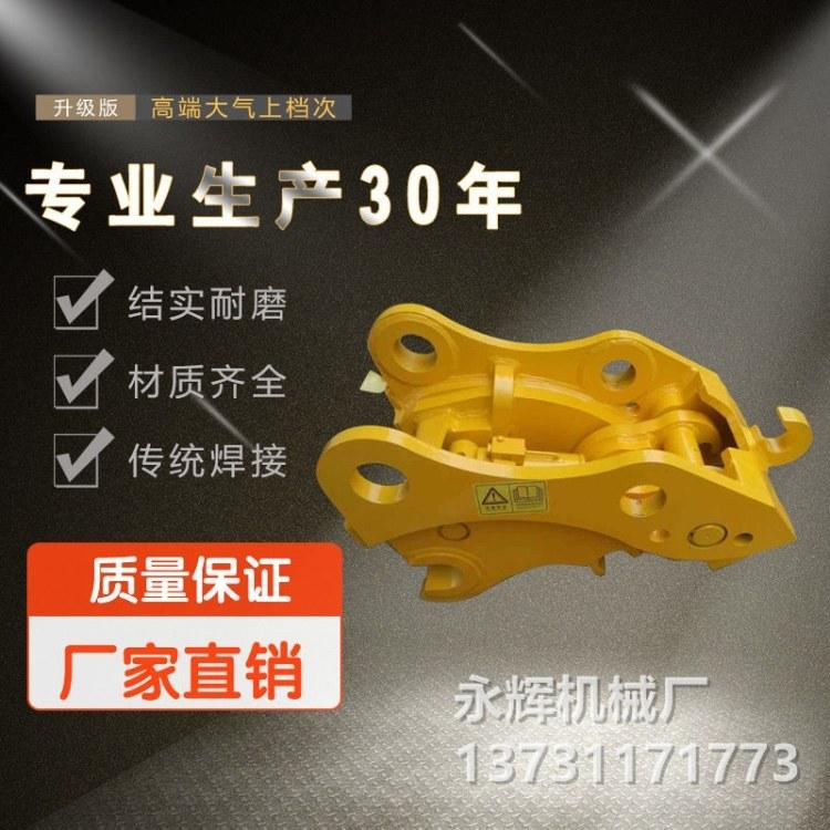 永辉挖掘机快速连接器 厂家直销 挖掘机快速连接器 全国热销中