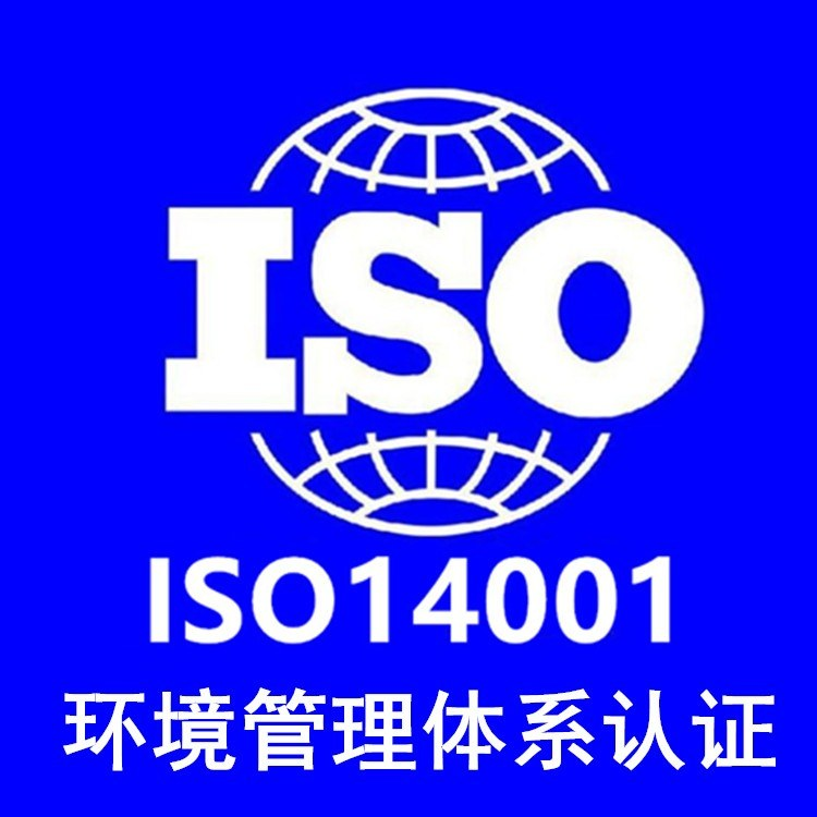 宁波ISO14000认证 浙江ISO14001环境体系