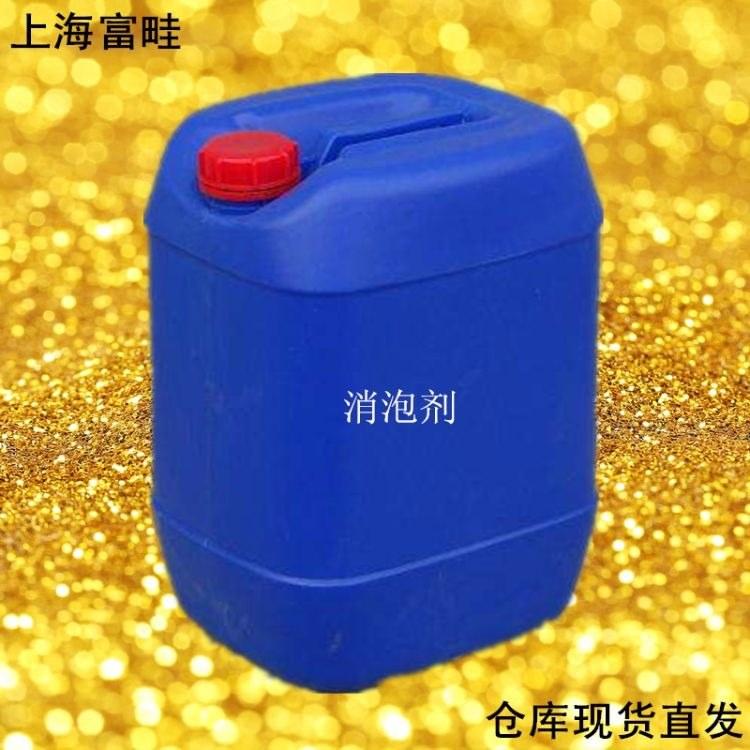 水处理消泡剂 消泡剂