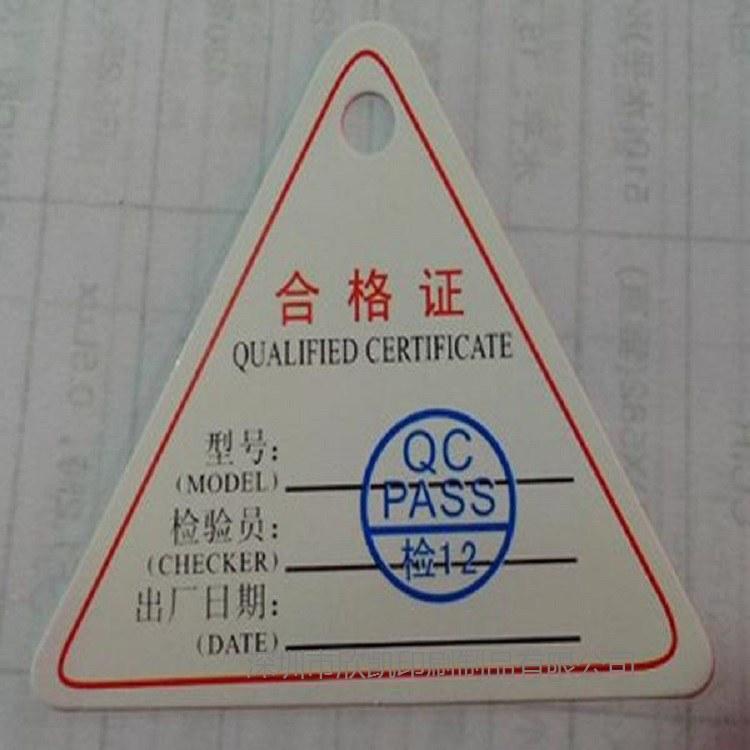 产品吊牌,卡牌,标示卡,合格证