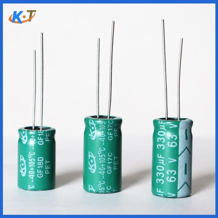 KT凯特 LOWESR直插电解电容 10v/16v/25v/35v/50v高频电解电容