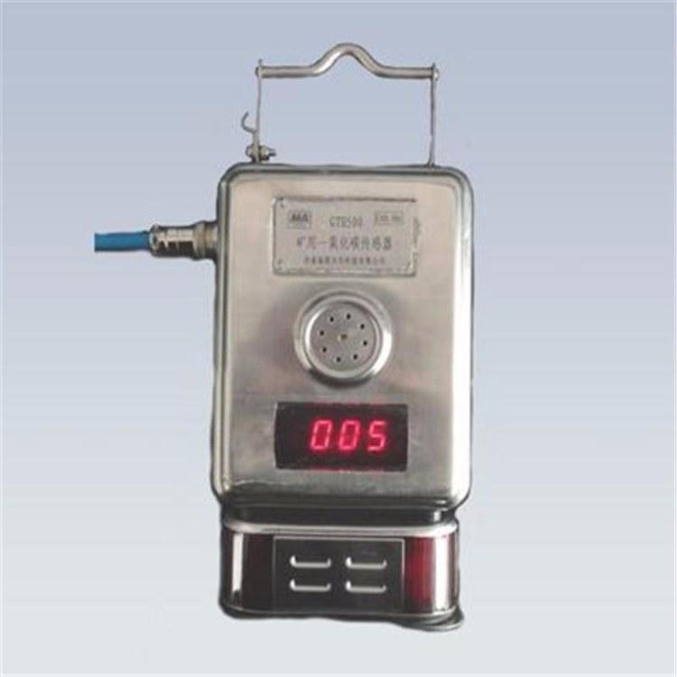 启运一氧化碳矿用传感器GTH1000用途和生产厂家质量供应