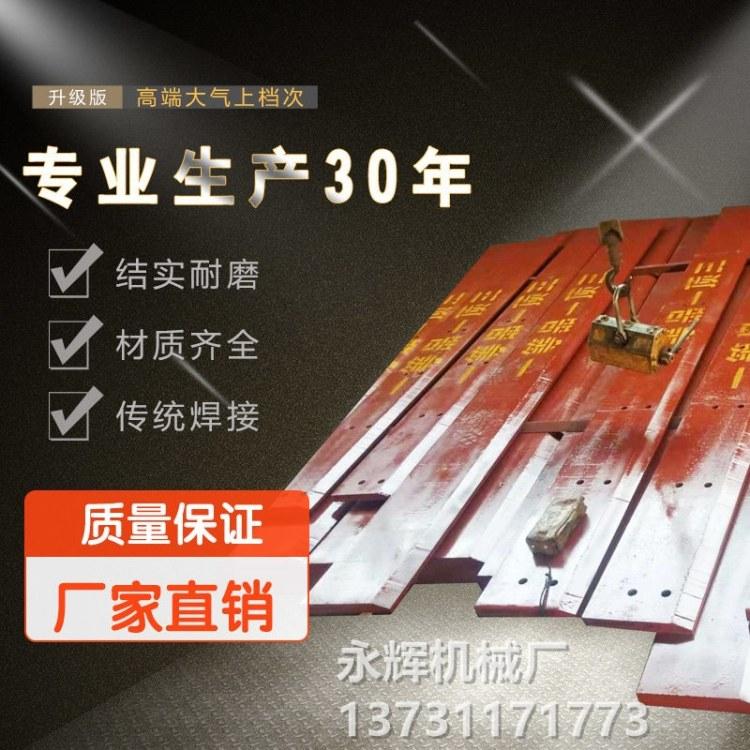 永辉 龙工厦工柳工临工山工徐工常林 装载机刀板 铲板 铲刃全国销售