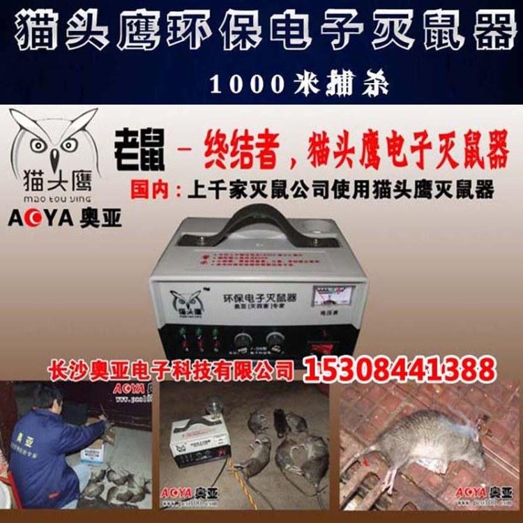大型猫头鹰电子灭鼠机器 大功率灭老鼠器AY-D6大型灭鼠器好捕鼠器价格的批发