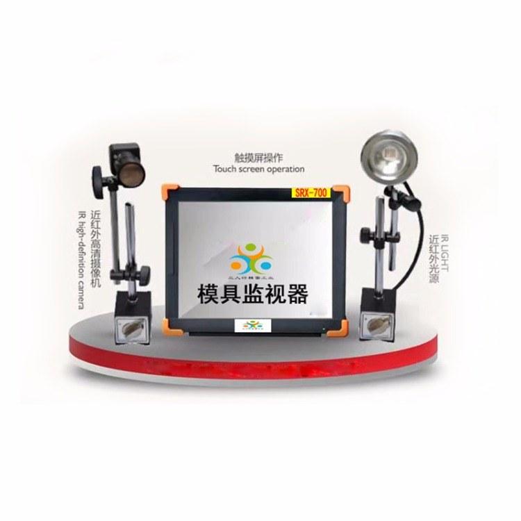 卧式注塑机模具监视器模具保护器模内监控器视觉检测设备