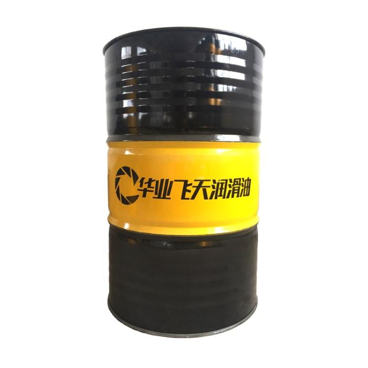 华业飞天100#空气压缩机油   空压机专用油 河北保定工业润滑油生产厂家