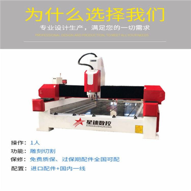 济南星速厂家直销立体石材雕刻机 单头双头石材雕刻机