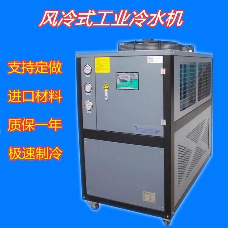 塑胶制品工业冷水机 塑胶机械冷水机厂家报价可定制