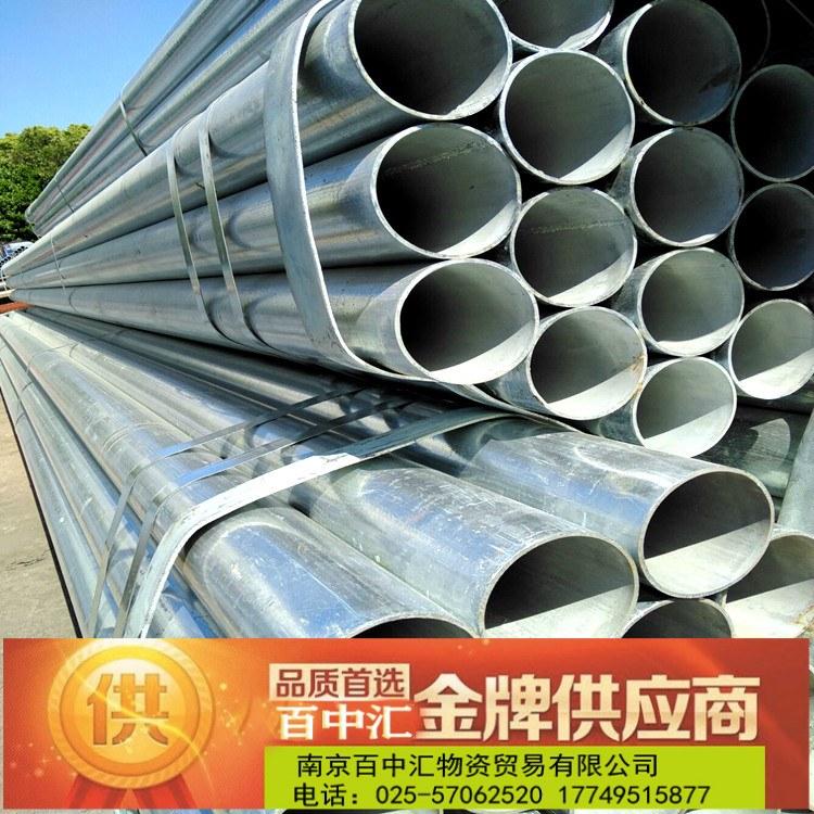 江苏南京安徽地区生产供应优质金洲 华岐 国强 友发热镀锌管DN15到200材质Q235B 现货 代理