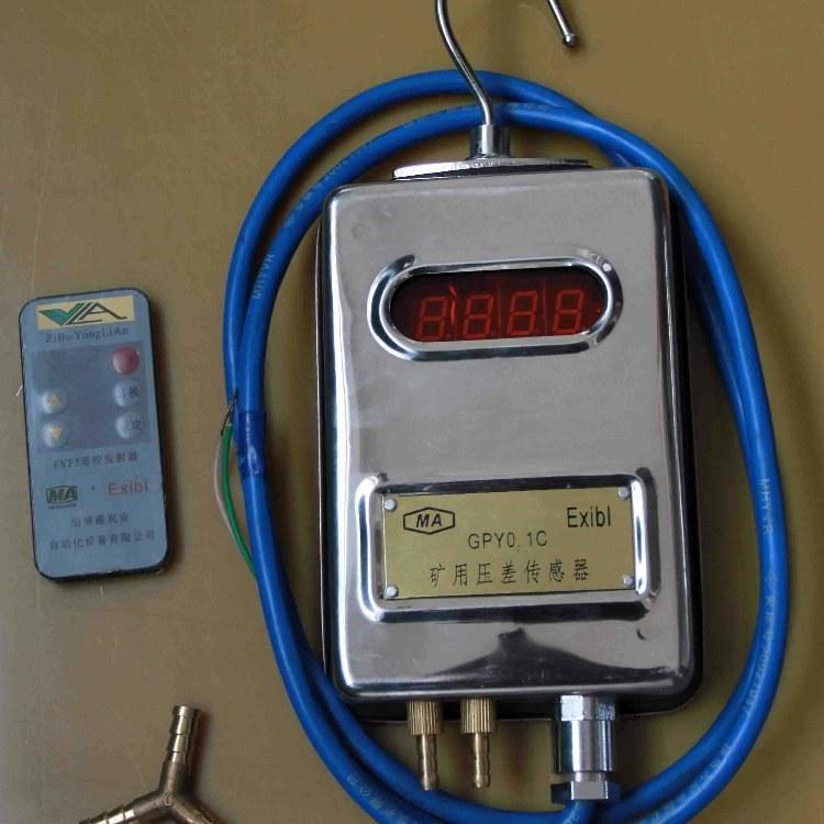 启运GPY6矿用压力传感器用途和生产厂家直供