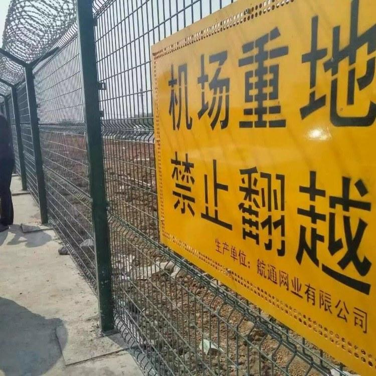 航通网业厂家直销 飞机场护栏网 机场围栏隔离网 飞机场安全防护栏 Y型柱护栏